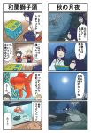 4koma ao_arashi aquarium braid brown_hair comic detached_sleeves double_bun fish frog fusou_(kantai_collection) goldfish hair_flaps hair_ornament hair_over_shoulder happi highres japanese_clothes kantai_collection long_hair michishio_(kantai_collection) moon multiple_4koma multiple_girls nontraditional_miko remodel_(kantai_collection) river riverbank shigure_(kantai_collection) short_hair single_braid translation_request wo-class_aircraft_carrier yamashiro_(kantai_collection) yuudachi_(kantai_collection)