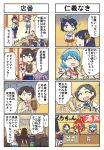 4koma akagi_(kantai_collection) ao_arashi aoba_(kantai_collection) blue_hair box comic detached_sleeves double_bun figure flat_cap folded_ponytail food fusou_(kantai_collection) hair_ornament hat hibiki_(kantai_collection) highres ikazuchi_(kantai_collection) inazuma_(kantai_collection) japanese_clothes kaga_(kantai_collection) kantai_collection kebab kuma_(kantai_collection) kuroshio_(kantai_collection) multiple_4koma multiple_girls nontraditional_miko short_hair sparkle translation_request urakaze_(kantai_collection) yamashiro_(kantai_collection)