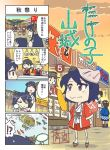 ao_arashi bamboo_shoot blonde_hair brown_hair comic festival folded_ponytail food frog fubuki_(kantai_collection) fusou_(kantai_collection) goldfish_scooping hair_ornament happi highres ikazuchi_(kantai_collection) inazuma_(kantai_collection) japanese_clothes kaga_(kantai_collection) kantai_collection kimono kuma_(kantai_collection) long_hair multiple_girls open_mouth ryuujou_(kantai_collection) shigure_(kantai_collection) short_hair summer_festival tama_(kantai_collection) translation_request yamashiro_(kantai_collection) yukata yuudachi_(kantai_collection)