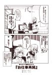 2girls 2koma :3 @_@ akigumo_(kantai_collection) arms_behind_back blush bow breasts chair closed_eyes comic commentary_request computer desk flying_sweatdrops greyscale hair_bow hair_ornament hair_over_one_eye hairclip hamakaze_(kantai_collection) hand_to_own_mouth kantai_collection kouji_(campus_life) large_breasts leaning_forward long_hair long_sleeves monitor monochrome multiple_girls neckerchief office_chair open_collar open_mouth pantyhose pleated_skirt ponytail school_uniform serafuku short_hair short_sleeves sitting skirt spoken_sweatdrop standing sweat sweatdrop translated window