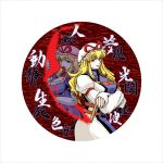 blonde_hair hat long_hair ribbon ribbons shouzu_choukou touhou yakumo_yukari yellow_eyes