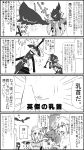 >:o 2boys 2girls 4koma :o beak chest chestnut_mouth close-up comic commentary_request emphasis_lines flying greyscale highres link long_hair male_focus master_sword mipha monochrome motion_blur motion_lines multiple_boys multiple_girls nipples ohshioyou open_mouth peeking_out pointy_ears ponytail princess_zelda revali rito sheath sheathed sword the_legend_of_zelda the_legend_of_zelda:_breath_of_the_wild thick_eyebrows topless translation_request upper_body weapon weapon_on_back wings zora