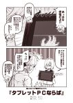 +++ 10s 2girls 2koma akigumo_(kantai_collection) bow closed_eyes comic commentary_request greyscale hair_bow hair_ornament hair_over_one_eye hairclip hamakaze_(kantai_collection) kantai_collection kouji_(campus_life) long_hair long_sleeves monochrome multiple_girls o_o open_mouth pleated_skirt ponytail school_uniform serafuku shaded_face short_hair short_sleeves skirt smile surprised sweat tablet_pc translation_request