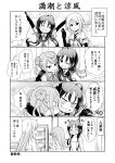 +_+ 10s 3girls 4koma ;d ahoge blush braid breast_envy breasts comic commentary_request crying double_bun elbow_gloves eyebrows_visible_through_hair fist_pump floral_background gloves greyscale groping_motion hair_between_eyes hair_ribbon hand_on_another's_shoulder hand_on_own_chest highres kantai_collection long_hair michishio_(kantai_collection) monochrome multiple_girls naked_towel one_eye_closed open_mouth outstretched_hand ribbon sailor_collar school_uniform small_breasts smile suzukaze_(kantai_collection) symbol-shaped_pupils tenshin_amaguri_(inobeeto) towel translation_request twintails umikaze_(kantai_collection) |d