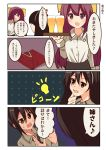 10s absurdly_long_hair ashigara_(kantai_collection) beer_mug black_hair bow brown_eyes comic folded_clothes hair_bow highres japanese_clothes kamikaze_(kantai_collection) kantai_collection long_hair minase_kaya nachi_(kantai_collection) purple_hair side_ponytail translation_request uniform very_long_hair