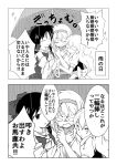 2koma 3girls :o alice_margatroid angry apron ascot blank_eyes closed_eyes comic d:< dairi detached_sleeves dress group_hug hairband hakurei_reimu hug kirisame_marisa long_hair monochrome multiple_girls no_hat no_headwear puffy_short_sleeves puffy_sleeves rain shared_umbrella short_sleeves sweat touhou umbrella waist_apron wavy_hair witch