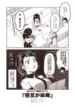 10s 2koma 3girls akagi_(kantai_collection) casual comic extra kantai_collection kouji_(campus_life) long_hair monochrome multiple_girls ryuujou_(kantai_collection) sitting surprised table translated twintails waitress