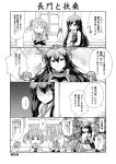 ... 10s 4koma 5girls :d :o ? asashio_(kantai_collection) bandaid bandaid_on_face blush cellphone closed_eyes comic commentary_request damaged double_bun eating eyebrows_visible_through_hair flying_sweatdrops fusou_(kantai_collection) greyscale hair_between_eyes hairband hand_on_own_chin highres kantai_collection long_hair michishio_(kantai_collection) monochrome multiple_girls nagato_(kantai_collection) nontraditional_miko nose_blush ooshio_(kantai_collection) open_mouth phone remodel_(kantai_collection) room shaded_face short_hair short_twintails smile sparkle spoken_ellipsis spoken_question_mark tenshin_amaguri_(inobeeto) torn_clothes translated twintails window