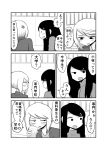 2girls anger_vein bangs beer_mug blush comic drinking greyscale hair_ornament hairclip highres long_hair mochi_au_lait monochrome multiple_girls no_nose original short_hair siblings sisters sweater swept_bangs translated turtleneck turtleneck_sweater