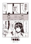 10s 2girls 2koma akagi_(kantai_collection) casual comic commentary_request contemporary crossed_arms denim denim_shorts greyscale hair_between_eyes hand_up hands_together kantai_collection kouji_(campus_life) long_hair monochrome multiple_girls open_mouth restaurant ryuujou_(kantai_collection) shaded_face shirt shorts sidelocks sitting sleeveless sleeveless_shirt smile sparkle surprised sweatdrop table translation_request twintails window