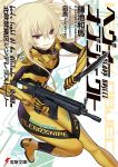 1girl absurdres bodysuit cover cover_page grin gun heavy_object highres holding holding_knife holding_weapon knife light_brown_hair long_hair looking_at_viewer mariydi_whitewitch military nagi_ryou novel_cover one_leg_raised rifle smile standing standing_on_one_leg violet_eyes weapon