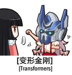 2girls fujiwara_no_mokou houraisan_kaguya lowres multiple_girls shangguan_feiying touhou transformers