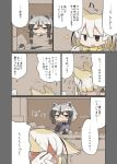 2girls animal_ears bed bed_sheet bunk_bed closed_eyes common_raccoon_(kemono_friends) covering_face fennec_(kemono_friends) fox half-closed_eyes kemono_friends kisaragi_kaya multiple_girls pillow raccoon_ears speech_bubble sweatdrop text translation_request trembling