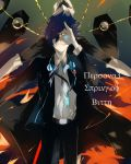 1boy belt black_jacket black_pants blue_eyes blue_hair blue_ribbon copyright_name dress_shirt floating_hair gonesummer grin hair_over_one_eye highres jacket looking_at_viewer neck_ribbon open_clothes open_jacket outstretched_arm outstretched_arms pants persona persona_3 ribbon shirt smile spiky_hair standing thanatos uniform white_shirt yuuki_makoto