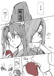 3girls apple comic eating eyebrows_visible_through_hair food fruit greyscale hair_between_eyes hair_ribbon high_ponytail highres japanese_clothes kantai_collection katsuragi_(kantai_collection) kimono long_hair monochrome multiple_girls remodel_(kantai_collection) ribbon sanpatisiki sweatdrop tombstone translation_request twintails zuihou_(kantai_collection) zuikaku_(kantai_collection)