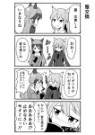2girls animal_ears blush clothes_sniffing comic ezo_red_fox_(kemono_friends) fox_ears kemono_friends kodachi_(kuroyuri_shoukougun) long_hair monochrome multiple_girls silver_fox_(kemono_friends) smelling tail translation_request
