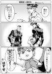 character_doll comic cup diamond_wa_kudakenai headband higashikata_jousuke jojo_no_kimyou_na_bouken kishibe_rohan monochrome multiple_boys musubi_(livnehe) nijimura_okuyasu stuffed_toy tagme translated twitter_username