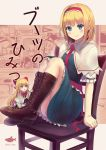 alice_margatroid bangs blonde_hair blue_dress blue_eyes blush braid capelet chair commentary_request cover cover_page culter doll dress glasses hairband hat kirisame_marisa knees_up lolita_hairband morichika_rinnosuke on_chair partially_colored puffy_short_sleeves puffy_sleeves red_hairband sash shanghai_doll shark short_hair short_sleeves silhouette single_braid sitting smile touhou translation_request witch_hat
