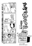 2girls 4koma :3 :d :| apron artist_name bangs bkub blank_eyes box cat cat_teaser clenched_hand closed_mouth comic faceless faceless_female greyscale gun handgun long_hair monochrome multiple_girls open_mouth original parted_bangs revolver serious shirt short_hair simple_background smile speech_bubble t-shirt title translation_request two-tone_background two_side_up weapon