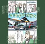 10s 4girls aircraft airplane audience blonde_hair blush bonjin brown_eyes brown_hair comic crown e16a_zuiun glasses hyuuga_(kantai_collection) ise_(kantai_collection) japanese_clothes kantai_collection kumano_(kantai_collection) multiple_girls photo ponytail short_hair skirt smile translation_request warspite_(kantai_collection) waving