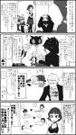 /\/\/\ 2boys 3girls 4koma :o ahoge animal_ears arms_up bathing blank_eyes blush boots braid cat cat_ears chibi chopsticks clock_hands comic commentary_request copyright_name covering_head crossed_arms crown_braid directional_arrow drooling flying_sweatdrops glasses greyscale headphones highres jacket knees_up kurusu_akira long_hair long_sleeves looking_at_another mask monochrome morgana_(persona_5) multiple_boys multiple_girls niijima_makoto ohshioyou open_clothes open_jacket pants pantyhose persona persona_5 plaid plaid_pants plaid_skirt sakamoto_ryuuji sakura_futaba school_uniform shirt short_hair sitting skirt sleeping splatoon squatting surprised takamaki_anne translation_request trembling twintails vest