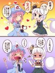 2girls 2koma box chocolate comic eating fan folding_fan gift gift_box grey_eyes hairband heart konpaku_youmu konpaku_youmu_(ghost) multiple_girls pink_hair saigyouji_yuyuko touhou triangular_headpiece utakata_(azaka00) valentine white_hair