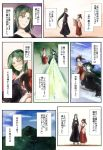 2girls blush broom broom_riding brown_hair detached_sleeves flying green_hair hakama hat japanese_clothes long_hair medium_hair miko mima multiple_girls touhou translation_request very_long_hair witch_hat yohane