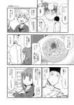 10s 1boy 2girls admiral_(kantai_collection) comic food greyscale harunatsu_akito highres kantai_collection monochrome multiple_girls pasta translation_request z1_leberecht_maass_(kantai_collection) z3_max_schultz_(kantai_collection)
