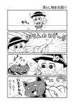 1girl 4koma :3 :d animal bangs bow cat cheek_poking chibi collared_shirt comic commentary emphasis_lines eyeball eyebrows_visible_through_hair frilled_shirt_collar frilled_sleeves frills greyscale hair_between_eyes hair_strand hat hat_ribbon heart heart_of_string highres holding kaenbyou_rin kaenbyou_rin_(cat) komeiji_koishi long_sleeves monochrome motion_lines noai_nioshi open_mouth poking ribbon shirt short_hair sleeves_past_wrists smile solid_circle_eyes string sweatdrop third_eye touhou translated walking wide_sleeves wing_collar