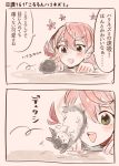 10s 1girl 2koma akashi_(kantai_collection) animal animal_ears animalization blush_stickers comic ears green_eyes hands hayasui_(kantai_collection) headband hedgehog itomugi-kun kantai_collection nose open_mouth pink_hair rolling simple_background tail translation_request