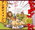 2girls alphys animal blue_skin bon_(rump) cat comic elephant lion multiple_girls tiger torn_clothes translation_request undertale undyne white_capelet yellow_skin zoo