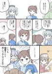 10s 3girls :d beret blue_eyes blue_hair blush breasts brown_eyes brown_hair comic flying_sweatdrops hand_on_breast hat kaga_(kantai_collection) kantai_collection kashima_(kantai_collection) lawson mo_(kireinamo) multiple_girls name_tag open_mouth ryuujou_(kantai_collection) side_ponytail smile translated twintails uniform