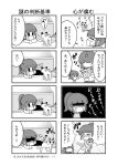 2girls 4koma animal artist_self-insert bangs blunt_bangs blush brush cat chibi closed_eyes comic emphasis_lines eyebrows_visible_through_hair greyscale highres holding holding_animal kotatsu long_sleeves looking_at_another monochrome multiple_girls noai_nioshi open_mouth original pants scratching shaded_face shirt short_hair sidelocks surgical_mask sweat sweatdrop sweating_profusely table translation_request under_kotatsu under_table