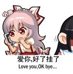 2girls black_hair bow cellphone chinese commentary_request fujiwara_no_mokou hair_bow long_hair lowres meme multi-tied_hair multiple_girls phone red_eyes shaded_face shangguan_feiying shirt smartphone suspenders touhou translated whispering white_background white_hair