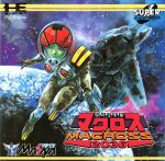 1girl 90s armor boots box_art clouds earth energy_cannon gloves helmet highres komillia_maria_jenius logo looking_at_viewer macross macross_2036 mecha mikimoto_haruhiko official_art pc_engine pilot pilot_suit planet realistic roundel scan science_fiction sky space spacesuit star_(sky) starry_sky traditional_media u.n._spacy variable_fighter vf-1 vf-1_strike zero_gravity