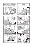 2girls 4koma :d bangs bisected bkub comic emphasis_lines eyelashes facing_away falling flying greyscale hole monochrome multiple_girls open_mouth ponytail propeller risubokkuri sad shirt short_hair sign simple_background sitting smile speech_bubble squirrel talking translation_request two-tone_background two_side_up