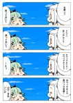 >_< 10s 4koma baku_taso check_translation closed_eyes clouds cloudy_sky comic commentary_request green_hair hair_ornament hair_ribbon hairclip kantai_collection long_hair mittens northern_ocean_hime ponytail red_eyes ribbon shinkaisei-kan sky smile translated translation_request white_hair white_skin yamakaze_(kantai_collection)