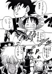 4boys abs chains comic commentary_request crossover dougi dragon_ball dragonball_z gakuran gintama grin hat highres ink_(medium) jojo_no_kimyou_na_bouken kuujou_joutarou lee_(dragon_garou) male_focus monkey_d_luffy monochrome multiple_boys multiple_crossover nib_pen_(medium) one_piece sakata_gintoki scar school_uniform shaded_face smile son_gokuu sweat traditional_media translation_request vest