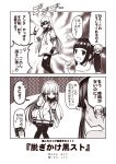 2girls 2koma alternate_costume anger_vein angry aura bangs blunt_bangs blush cellphone clenched_hand comic commentary_request dark_aura dress finger_to_cheek gloves greyscale hair_tie hatsuyuki_(kantai_collection) kantai_collection kouji_(campus_life) leaning_forward long_hair monochrome multiple_girls murakumo_(kantai_collection) neckerchief open_mouth pantyhose phone ponytail removing_legwear sailor_dress shaded_face shirt short_sleeves sidelocks smartphone spoken_sweatdrop surprised sweatdrop t-shirt thought_bubble torn_clothes torn_pantyhose translation_request