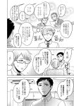 3boys blush comic facial_hair flying_sweatdrops glasses goatee greyscale monochrome multiple_boys necktie ooishi_wataru parari_(parari000) super_heroine_boy uchiumi_kazuhisa