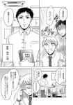 /\/\/\ 2boys chair comic desk facial_hair glasses goatee greyscale monochrome multiple_boys necktie parari_(parari000) sleeves_rolled_up super_heroine_boy translated uchiumi_kazuhisa