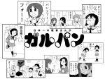 akiyama_yukari armband backpack bag chi-hatan_military_uniform crying fujiko_f_fujio_(style) girls_und_panzer greyscale highres isobe_noriko isuzu_hana kadotani_anzu kawanishi_shinobu kawashima_momo kondou_taeko logo logo_parody monochrome monocle nakamura_yukihiro_(nmurayukihiro) nishi_kinuyo nishizumi_miho ooarai_military_uniform ooarai_school_uniform parody reizei_mako sasaki_akebi sono_midoriko style_parody takebe_saori throat_microphone translated volleyball