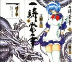 blue_hair bow bowtie breasts collar crease cuffs dragon elbow_gloves eyepatch gloves green_eyes handcuffs highres ikkitousen lace large_breasts maid maid_headdress manga official_art panties pantyshot pantyshot_(standing) pleated_skirt ryomou_shimei scan shiozaki_yuji short_hair skirt standing strap thighhighs underwear white_legwear white_panties zettai_ryouiki