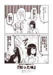 10s 2girls 2koma akitsu_maru_(kantai_collection) blank_eyes breasts cleavage comic commentary_request crossed_arms dress_shirt greyscale kantai_collection kouji_(campus_life) large_breasts long_hair long_sleeves monochrome multiple_girls no_hat no_headwear open_mouth pout ryuujou_(kantai_collection) saliva shaded_face shirt short_hair sleeves_rolled_up surprised sweat translation_request twintails wiping_mouth