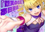 1girl blonde_hair blue_eyes breasts cleavage_cutout curly_hair drill_hair foreshortening kantaka koihime_musou long_hair official_art open_mouth outstretched_arm outstretched_hand purple_shirt purple_skirt reaching_out shirt skirt sleeveless sleeveless_shirt small_breasts smile solo sousou twintails upper_body