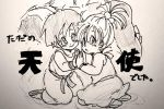 2girls :o black_eyes black_hair bra_(dragon_ball) dougi dragon_ball dragonball_z dress eyebrows_visible_through_hair hands_together kneeling looking_at_viewer looking_back monochrome multiple_girls open_mouth pan_(dragon_ball) short_hair simple_background smile tied_hair tkgsize traditional_media translation_request