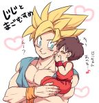 +++ 1boy 1girl aqua_eyes bare_chest black_hair blonde_hair carrying closed_eyes dougi dragon_ball dragonball_z eyebrows_visible_through_hair grandfather_and_granddaughter happy heart looking_at_another musical_note pan_(dragon_ball) quaver short_hair simple_background smile son_gokuu spiky_hair super_saiyan tkgsize translation_request whispering white_background wristband