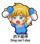 1boy blonde_hair blue_eyes blush_stickers chinese link lowres parted_lips pill pointy_ears shangguan_feiying short_hair solo the_legend_of_zelda the_legend_of_zelda:_breath_of_the_wild translation_request upper_body