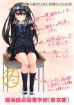 black_skirt blush embarrassed hairband harusame_nuko hatsushimo_(kantai_collection) highres kantai_collection long_hair long_sleeves necktie school_uniform skirt socks uniform