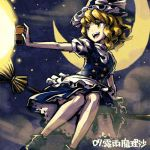 1girl apron bare_legs black_hat black_shoes black_skirt blonde_hair bow broom broom_riding buttons clouds cloudy_sky crescent_moon hat hat_bow holding kirisame_marisa lowres master_spark medium_hair meitei mini-hakkero moon night night_sky open_mouth puffy_short_sleeves puffy_sleeves shoes short_sleeves skirt sky smile solo teeth touhou vest waist_apron white_bow witch_hat yellow_eyes